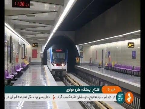 Iran Molavi metro station starts operation, Tehran 7th metro line ايستگاه مولوي خط هفت متروي تهران