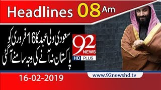 News Headlines | 8:00 AM | 16 February 2019 | 92NewsHD