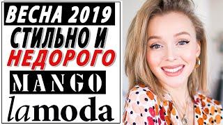 Стильно и Недорого Одеться на Весну 2019 | Lamoda | Mango | что Купить | что Носить Весной. Итальянки Мини Бикини Видео