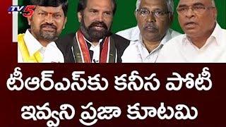 Prajakutami's Main Reasons For Failure in Telangana Assembly Elections 2018 | TV5 News