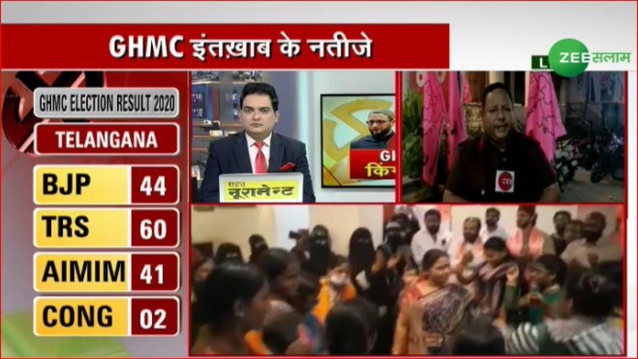 Download GHMC Results 2020 | TRS, BJP और AIMIM के बीच मुक़ाबला | Zee Salaam