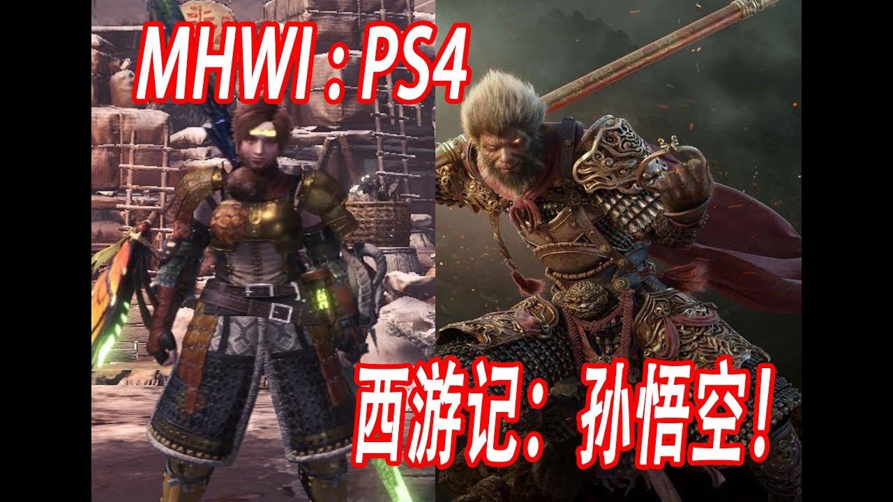 【MHWI】西游 - 孙悟空 | Monkey King | 魔物猎人冰原 | PS4