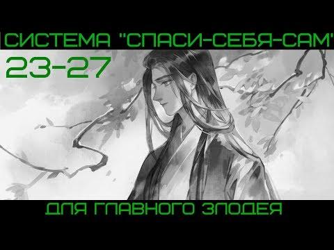 Глава 23-27   Система \