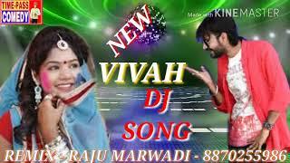 न्यु राजस्थानी विवाह गीत !! 2018 का बिल्कुल नया सॉग!! Full HD के साथ