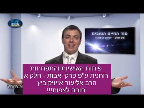 הרב אליעזר אייזיקוביץ - שיעור ברמה גבוהה על פיתוח האישיות והתפתחות רוחנית ע''פ פרקי אבות חלק א חובה!