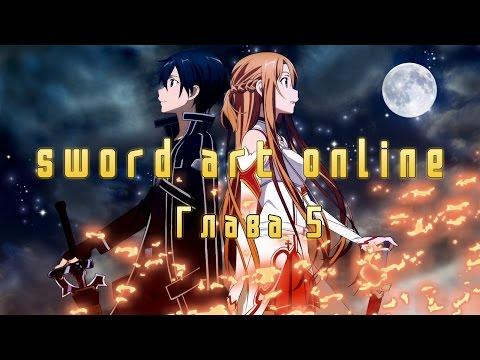Читаем ранобэ: Sword Art Online. Глава 5. Часть 2