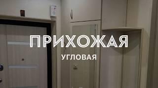 Прихожая на заказ - отзыв клиента. Компания Оптим Мебель(, 2017-12-21T13:58:18.000Z)