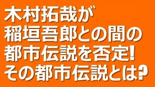 木村拓哉が稲垣吾郎との間の都市伝説を否定!その都市伝説とは?合鍵? ...