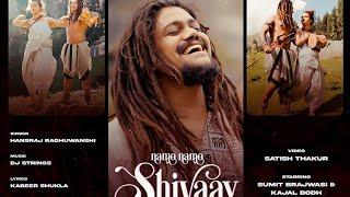 Namo Namo Shivaay Official Teaser    Hansraj Raguwanshi    DJStrings    नमो नमो शिवाय:  