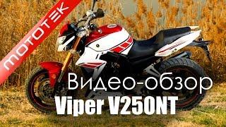 Мотоцикл VIPER V250NT | Видео Обзор | Обзор от Mototek