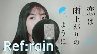 """恋は雨上がりのように Koi wa Ameagari no You ni ED - """"Ref:rain"""" - Akano thumbnail"""