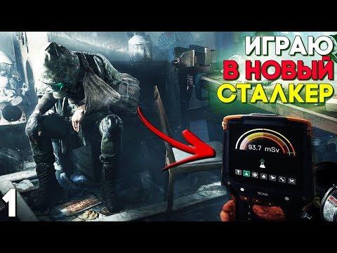 СТАЛКЕР 2 2019 ВЫШЕЛ! ► Chernobylite #Прохождение #1 (Ранний Доступ)