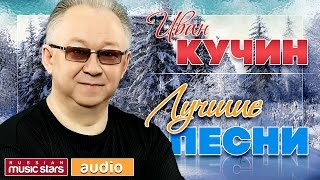 Download ИВАН КУЧИН ♫ ЛУЧШИЕ ПЕСНИ ♫ Mp3 and Videos
