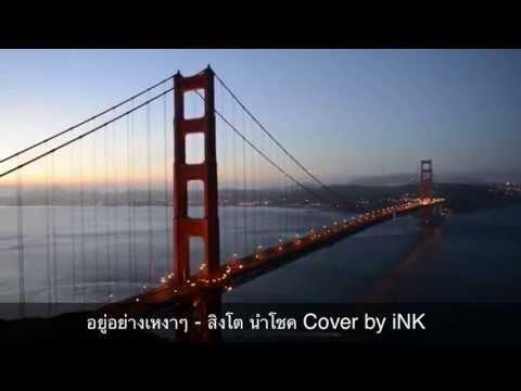 อยู่อย่างเหงาๆ - สิงโต นำโชค Cover by iNK