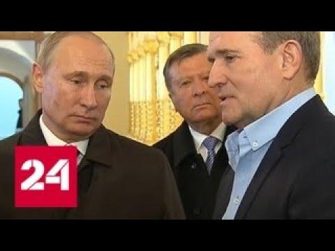 Владимир Путин пообещал поспособствовать обмену пленными между ДНР, ЛНР и Украиной - Россия 24