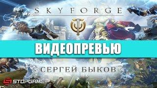 Превью игры Skyforge