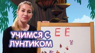 Учим буквы с Лунтиком. Буквы Е и Ё. Алфавит для детей.