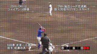 プロ・独立リーグ交流戦 巨人対石川ミリオンスターズ(ジャイアンツ球場)