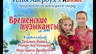 «Новые бременские музыканты на льду-2015». Новогодняя сказка Ильи Авербуха и Kinder