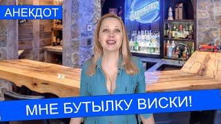 Анекдот про мужика в баре
