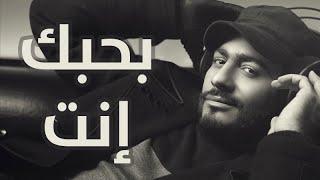 Tamer Hosny - Bahebak Enta / بحبك انت - تامر حسني