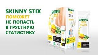 Skinny Stix - для похудения и стройного тела