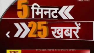 Samachar Plus: Rajasthan 5 minute 25 khabrein   22 July 2016