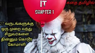 IT CHAPTER 1|Tamil voice over|Tamil review |Tamil dubbed movies download|story explained in Tamil|