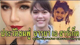 ประวัติ  ชมพู่ อารยา เอ ฮาร์เก็ต ซุปตาร์ตัวแม่วงการบันเทิงไทย