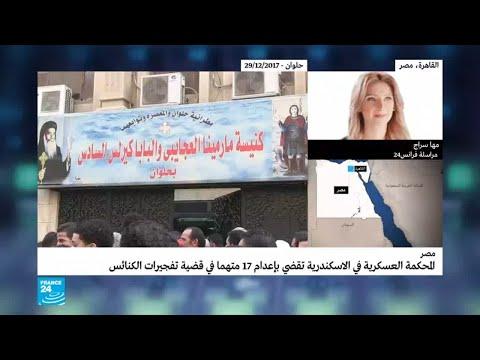 الإعدام لمتهمين في قضية تفجير الكنائس في مصر  - 17:55-2018 / 10 / 12