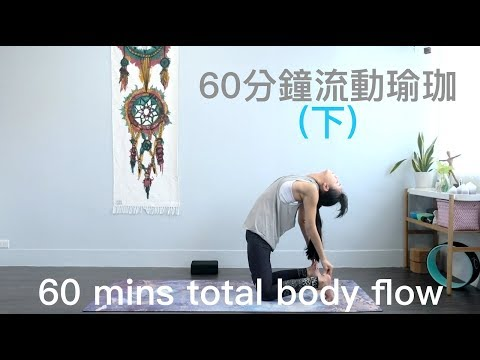 60分鐘流動瑜珈(下) 60 mins total body flow-3