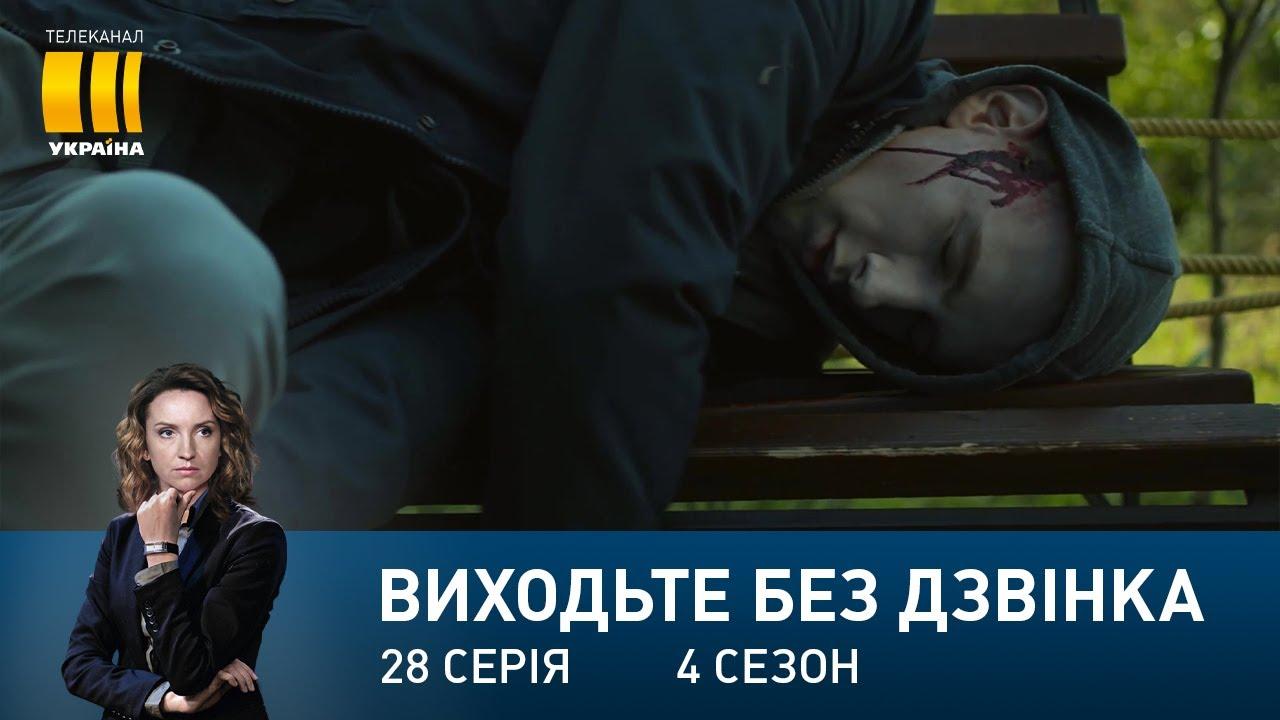 Выходите без звонка 4 сезон 28 серия