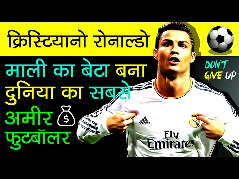Cristiano Ronaldo Biography | Captain Of Portugal National Football Team | Real Madrid | CR7