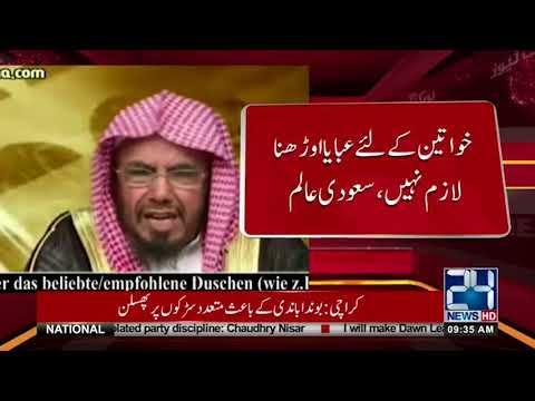 سعودی خواتین کیلئے عبایا غیر ضروری قرار