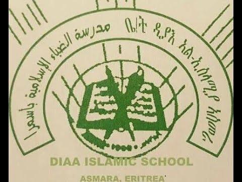 ዝምታ ብቐትሪ   DIAA Islamic School, Akria Asmara - ቤ/ት ዲያእ ኣል-ኢስላሚያ ኣኽርያ ኣስመራ
