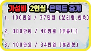 20.12.23 충남대 궁동 원룸 - 투룸을 원룸가격에…