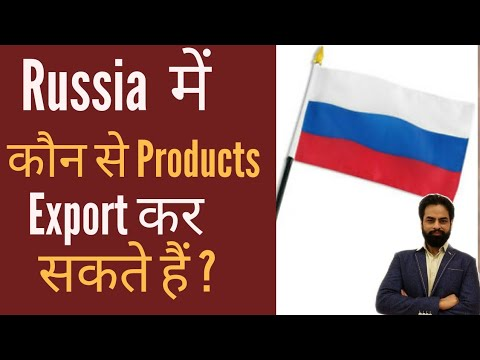 Russia मैं कौन से Product Export कर सकते हैं ? #russia #import #export #business