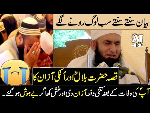 [Emotional] Cryful Bayan by Maulana Tariq Jameel on Hazrat BILAL [r] Life after P. Mohammad's Death