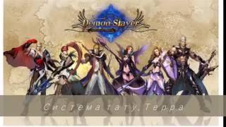 Обзор патча для Demon Slayer(Wartune)
