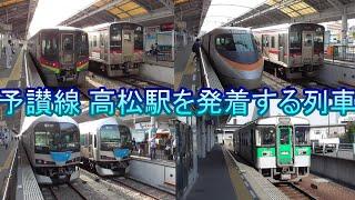 予讃線 高松駅の構内風景と発着する列車(2019.10.14撮影)