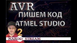 Программирование МК AVR. Урок 2. Создание проекта в Atmel Studio
