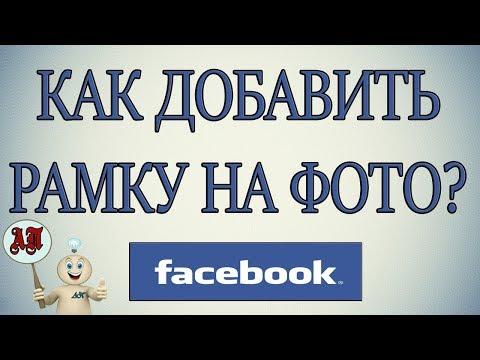 Вопрос: Как сделать отличную фотографию для профиля Facebook?