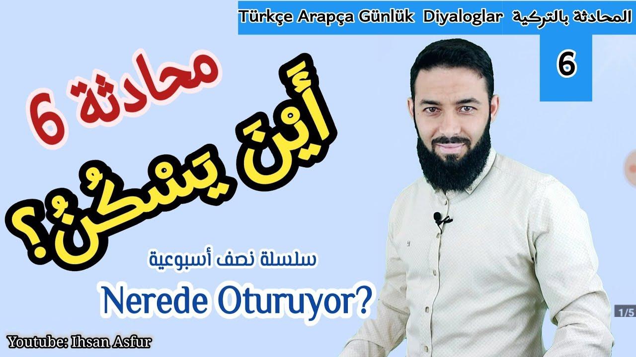 المحادثة بالتركية 6 أين يسكن؟ مقارنة بين لهجة اسطنبول وأحد لهجات غرب تركيا