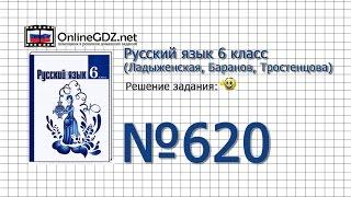 Задание № 620 — Русский язык 6 класс (Ладыженская, Баранов, Тростенцова)
