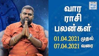 Weekly Horoscope 01/04/2021 to 07/04/2021 | வார ராசி பலன்கள் | Vara Rasi Palan | Hindu Tamil Thisai