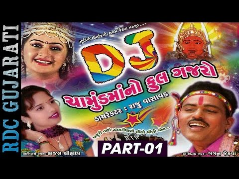 Dj Chamunda Maa No Phool Gajaro - Part 1 | Non Stop | Gujarati Dj Songs 2017 | Chamuda Maa Songs