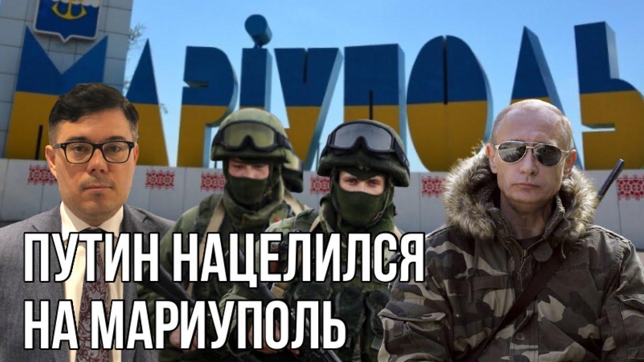 Путин ударит по Херсону и Мариуполю? | Новый прогноз на весну-лето 2021 года | Нужен коридор на Крым