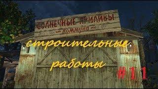 """Fallout 4 # Стройка в Коммуне """"Солнечные Приливы"""" (11 )"""