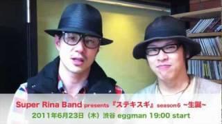 今週は、2011年6月23日(木)渋谷 eggman 19:00 start のスペシャルイベ...