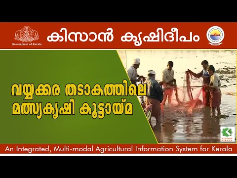 success story on fish cultivation by a group of farmers at
